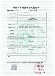 对外贸易登记表